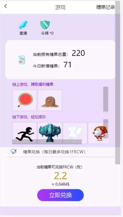 Token钱包系统开发 区块链数字资产 区块链游戏源码2.0版 网站源码 第6张
