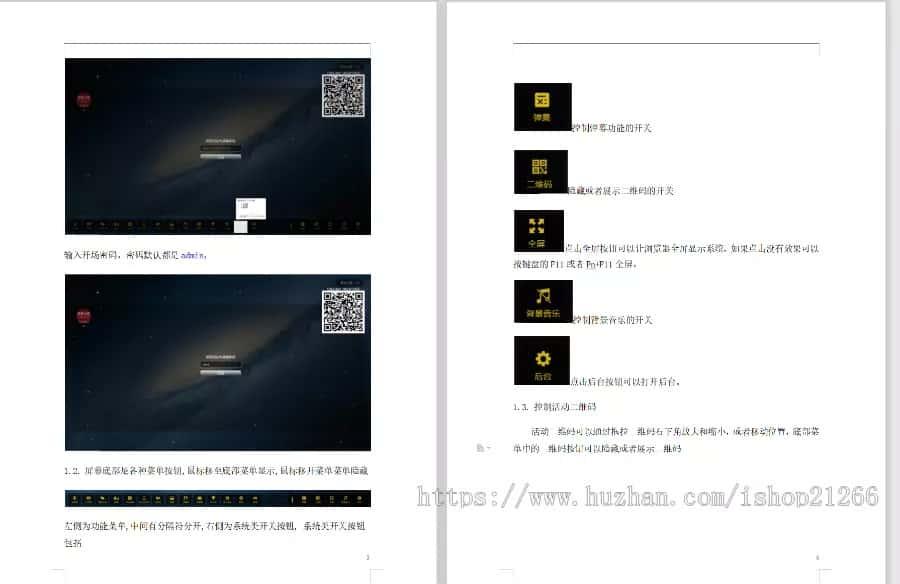 新版微信上墙 微现场微信墙婚庆会议大屏幕互动抽奖系统源码3D签到摇一摇红包雨