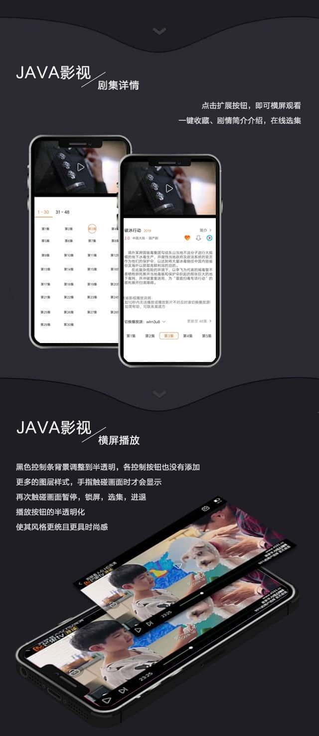java原生影视APP带投屏功能 投屏+选集+秒播+缓存下载 带小说+观影功能