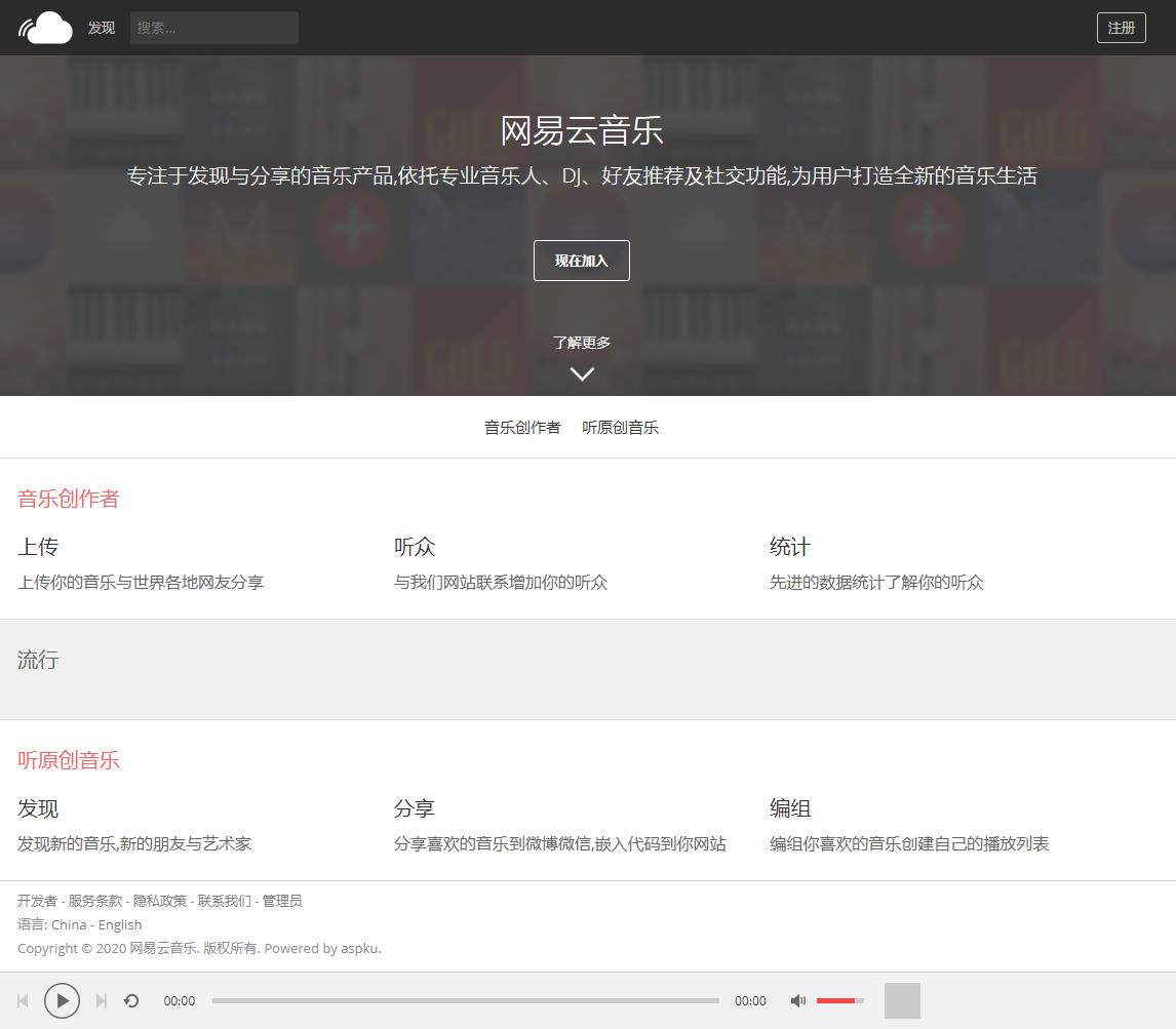 PHP仿网易云音乐网站源码 原创音乐分享平台源码