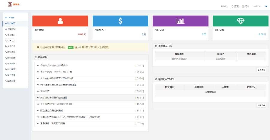 运营级聚合通支付系统源码+国富通+代付模式+代理商模式+全开源支持二开