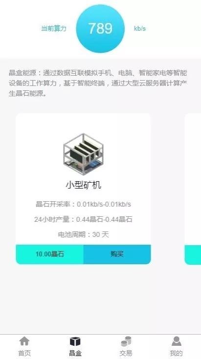 2020区块链 魔晶 挖矿 数字资产 交易源码超级能源新应用 封装app可二开 运营