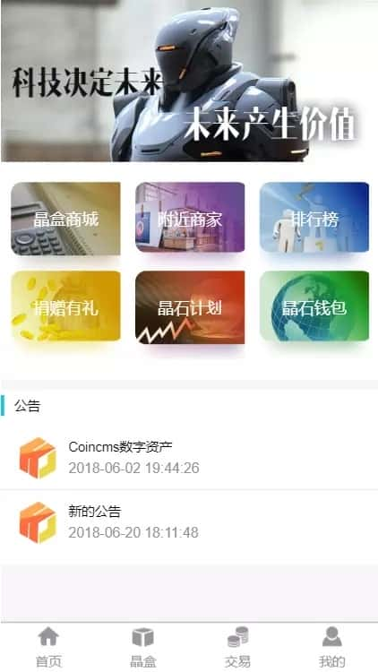 2020区块链 魔晶 挖矿 数字资产 交易源码超级能源新应用 封装app可二开 运营 网站源码 第2张