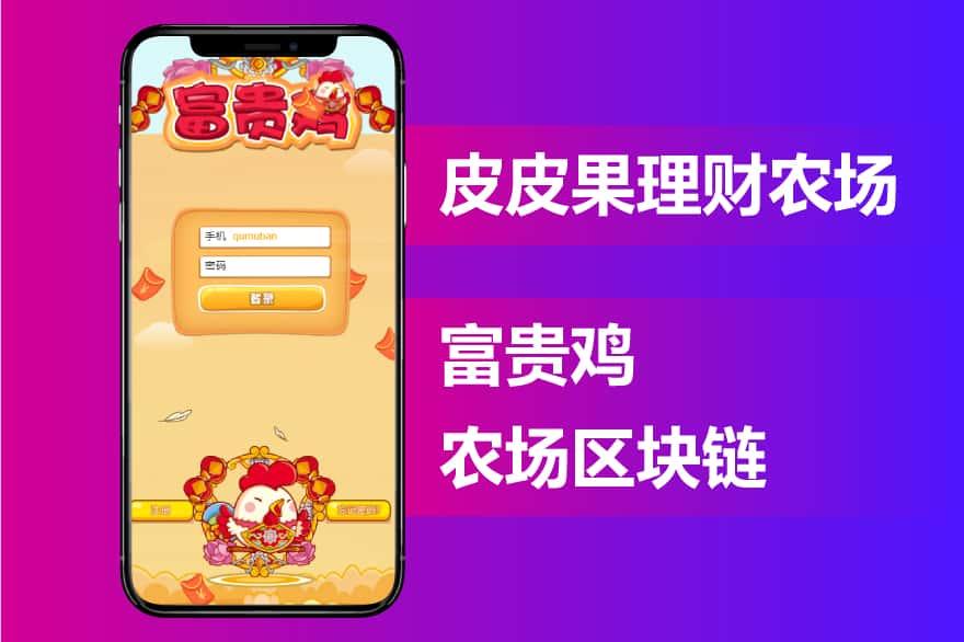 仿皮皮果理财农场 未测试 H5手机版富贵鸡农场区块链游戏 运营级系统 网站源码可封装APP
