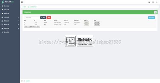 HZ预付款抢单大厅对接短信宝 拆分 复利 分红 手机APP抢单+预约排单+诚信+激活+WAP自适应 网站源码 第6张