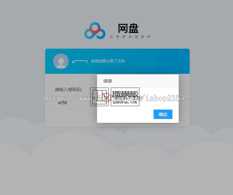 全新仿百度网盘文件管理系统 文件分享 会员 上传下载系统带安装教程 网站源码 第5张