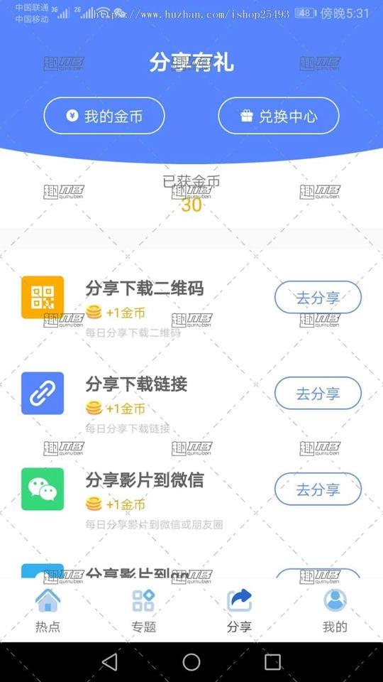 互站 原生安卓影视app原生JAVA影视APP源码对接苹果CMSV10影视PC+WAP+自适应 源码 第4张