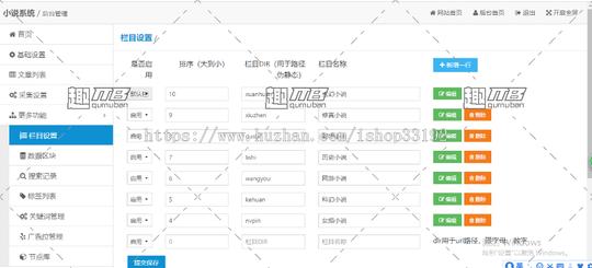 深度SEO 互站购买的手机小说网站源码 整站自动采集seo引流吸粉H5采集
