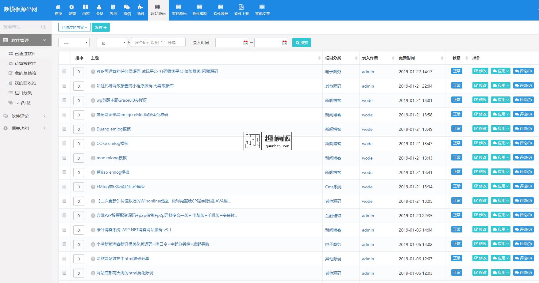 仿码农网整站源码 码农网资源下载站模板素材下载源码 全站打包