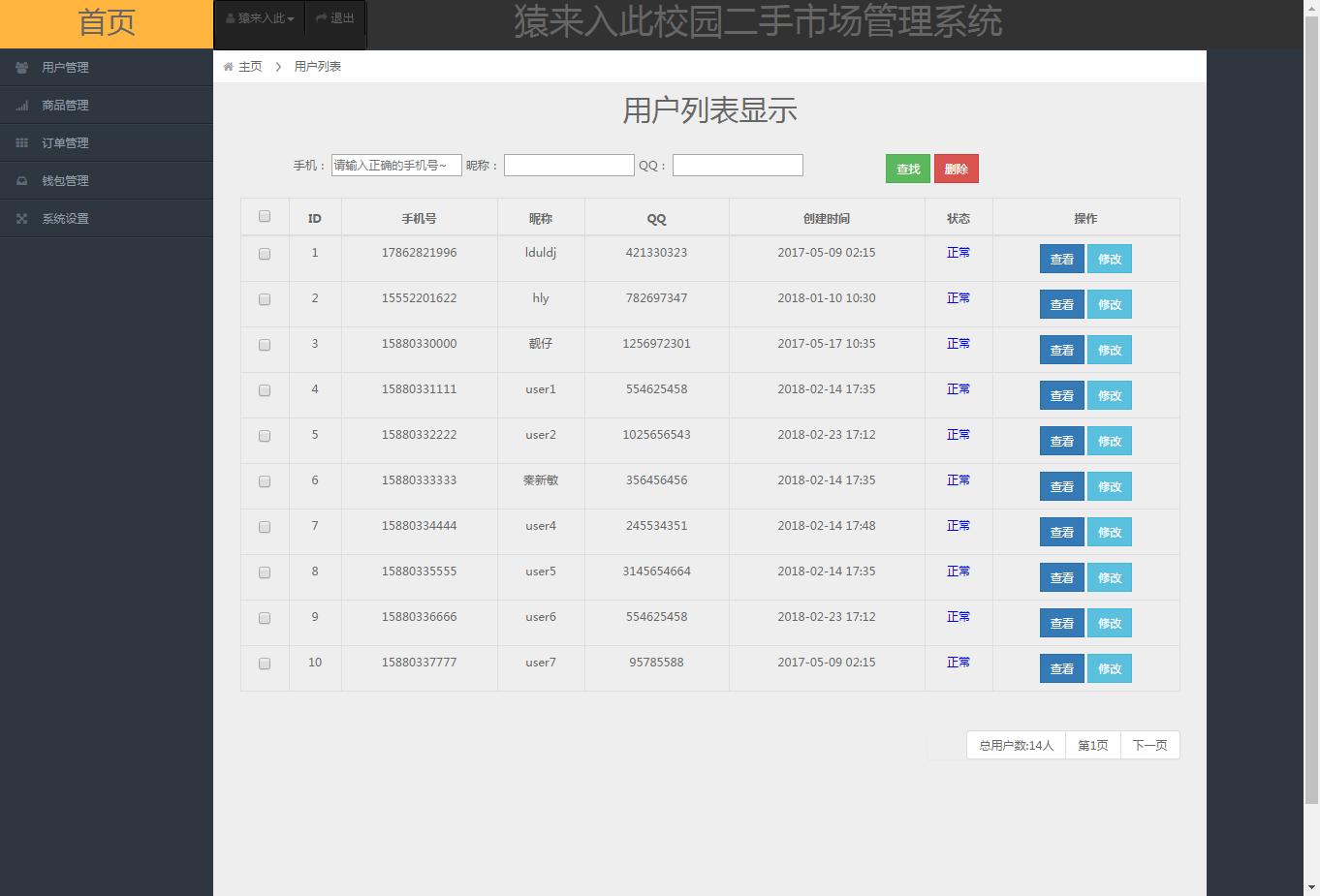 校园二手市场交易平台系统源码 带视频教程 网站源码 第7张