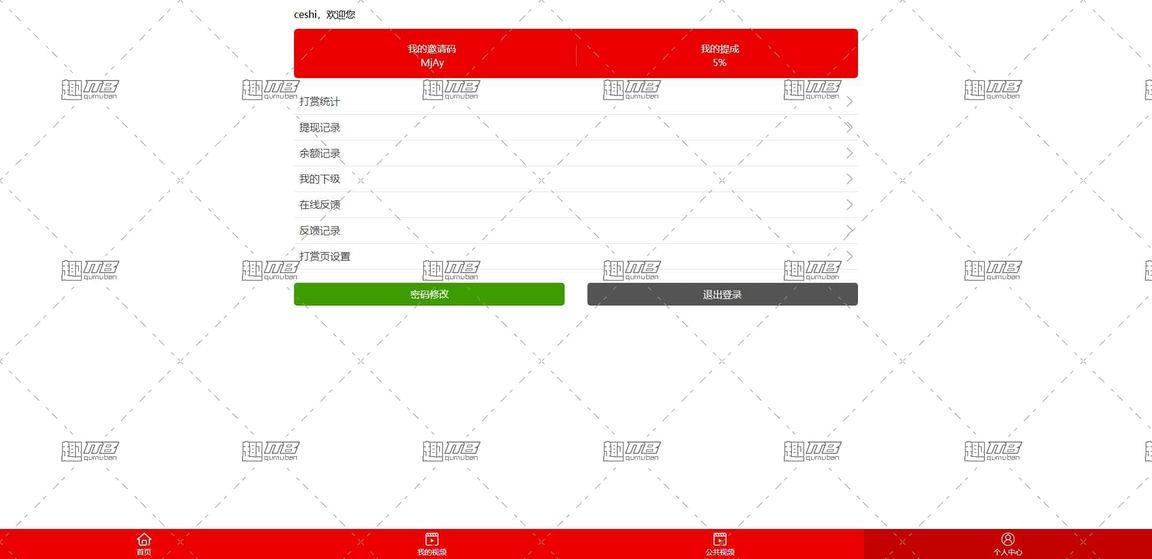 【完美运营版】带已购和包天功能-云赏V8全新酒馆UI视频打赏源码接好全新极速云支付