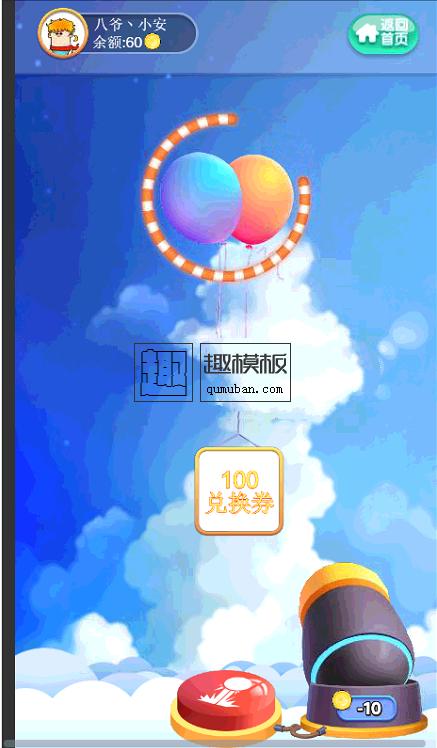 最新更新四合一俊飞游戏商城口红机+打星星+叠乌龟+投篮微信完美运营源码 游戏源码 第9张