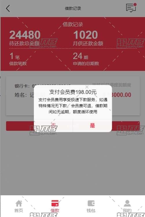基于ThinkPHP5框架开发的红色UI网贷借款在线贷款PHP源码