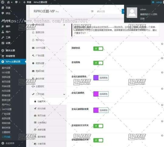 2020全新资源站源码 日主题ripro子主题5.6 二开集成后台 强大功能 多种支付接口