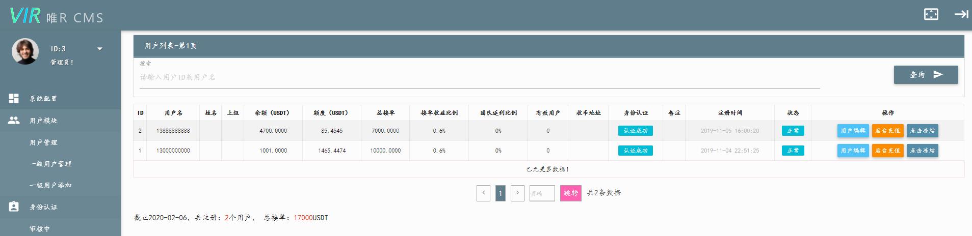 互站购买运营版USDT 虚拟货币 接单返利 抢单 分红 拆分 复利 金融投资理财程序 网站源码 第7张