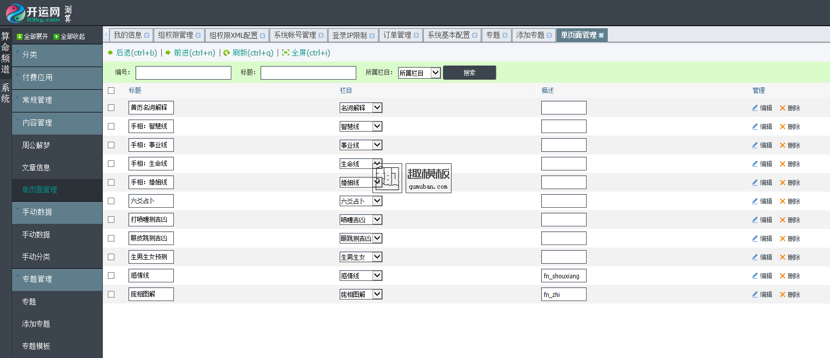 开运网付费测算源码开源去授权版 带详细配置教程 价值7000元 网站源码 第12张