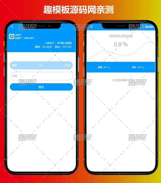 互站购买运营版USDT 虚拟货币 接单返利 抢单 分红 拆分 复利 金融投资理财程序