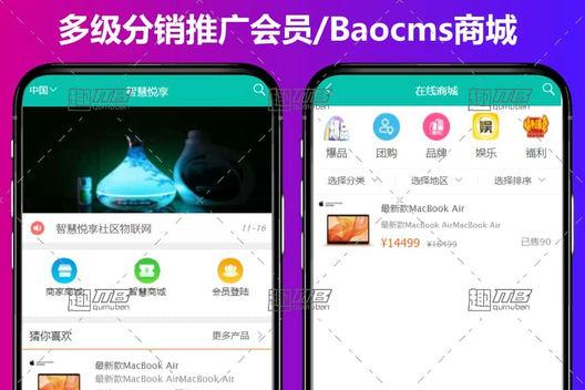 多级分销推广会员系统对接Baocms商城系统