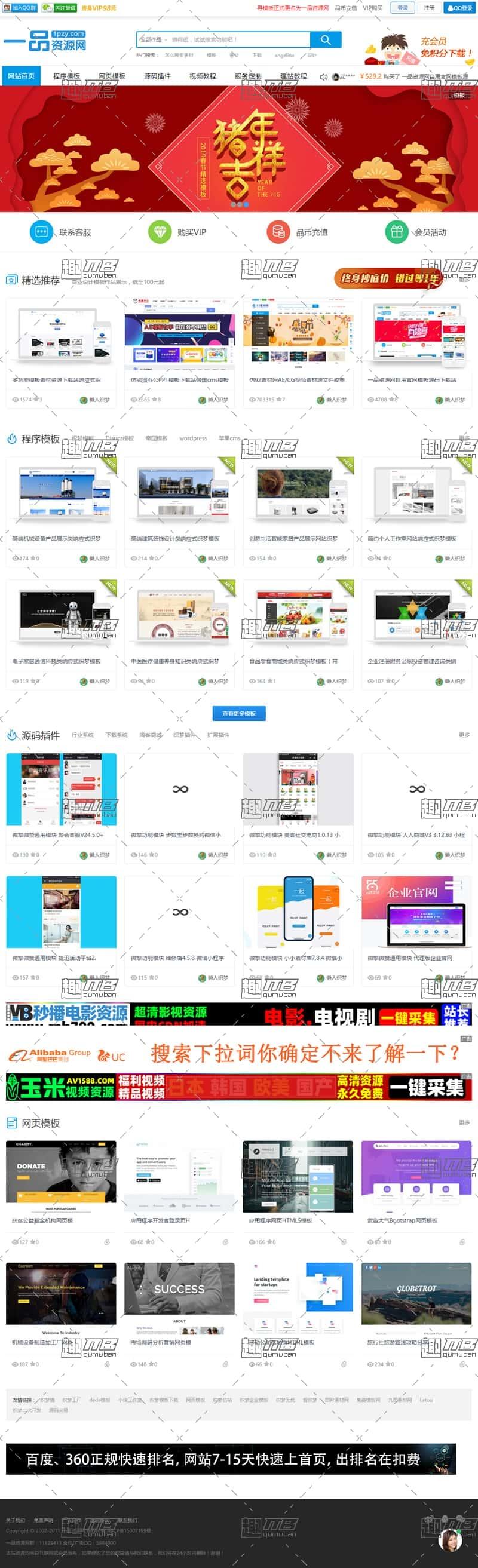 互站900的织梦CMS一品资源网模板 DEDE站长源码教程资源下载站源码 带手机模板