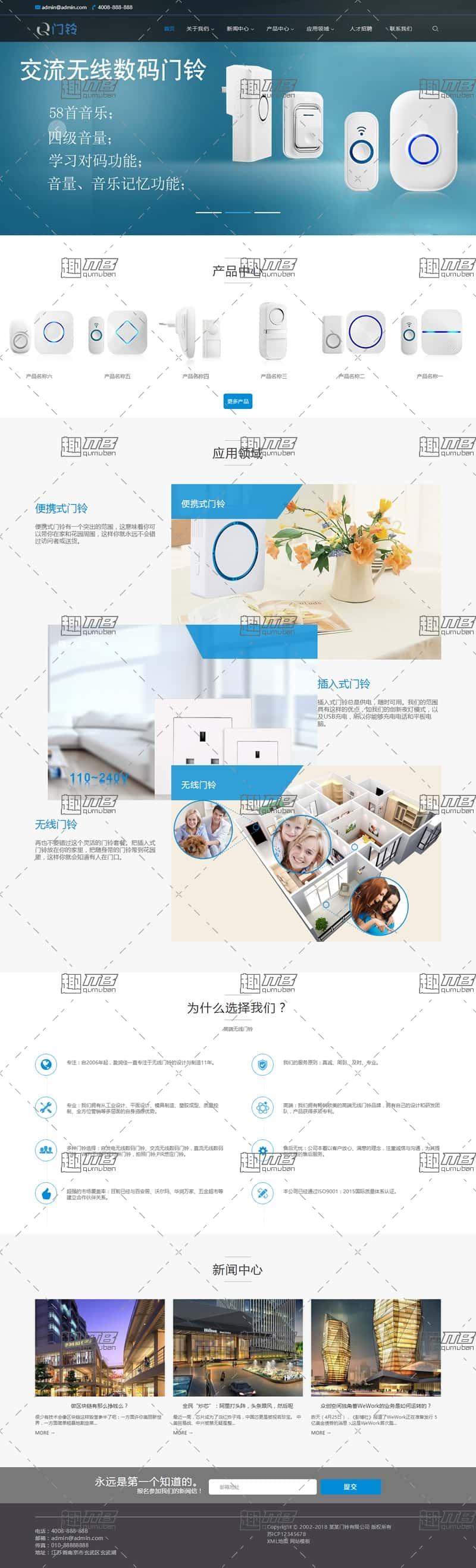无线数码门铃类网站源码 (带手机版数据同步)智能产品电子门铃网站织梦模板