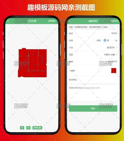 吸粉神器 超级人脉现金游戏 新版后台功能强大对接短信宝 可封装APP创客新零售30星
