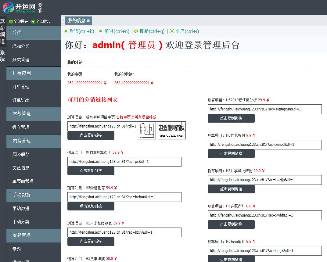 开运网付费测算源码开源去授权版 带详细配置教程 价值7000元 网站源码 第11张