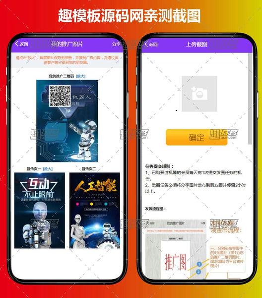 今年最火项目源码 鸿海AI优享智能广告系统 紫版云点系统AI机器人合约系统源码3.0