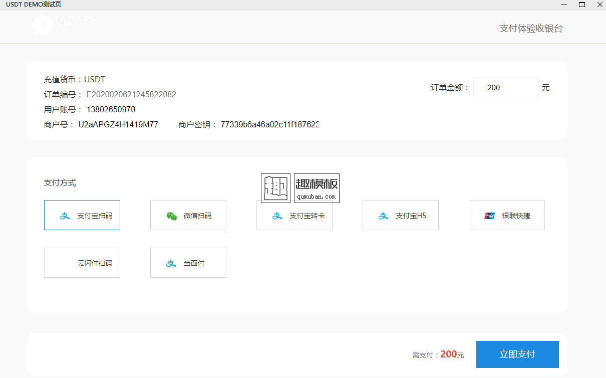 星火支付 USDT承兑系统 支持ERC20 OMNI 代理商 第三方支付接口 USDT场外OTC 数字货币