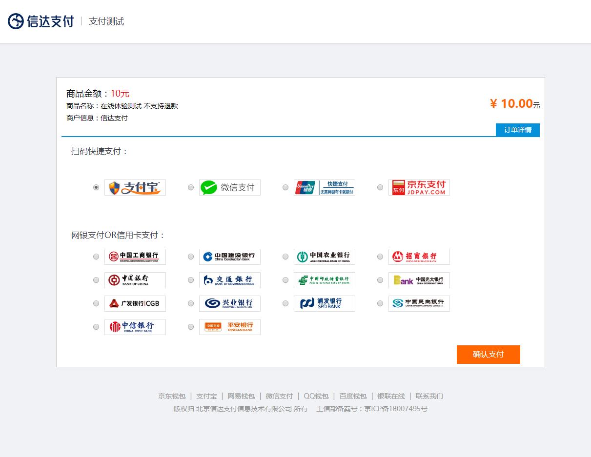 修复全新第三方支付源码 H5扫码支付微信收款钱包,快捷支付 第四方支付源码 API聚合支付