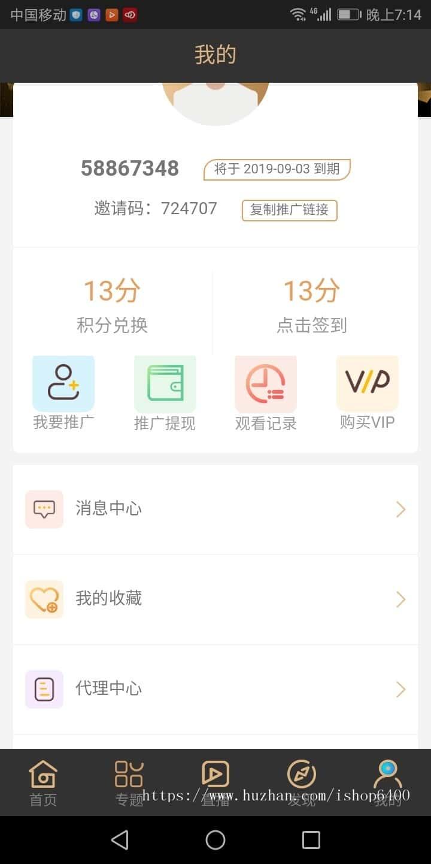 运营版双端影视APP 白菜番茄香蕉lulube 影视app原生双端apicloud非黄瓜