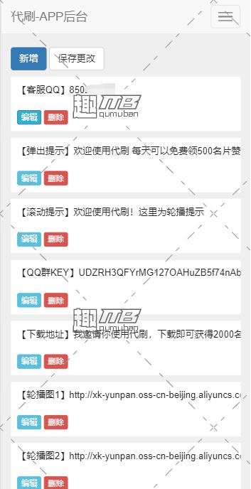 【app源码】彩虹代刷APP源码E4A源码带APP后台【全开源无加密】