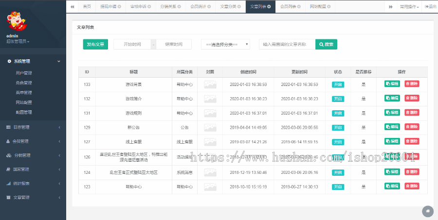 Thinkphp二开全新UI美化版战国乱世王者区块链 区块链预约养成系统 区块猪 华登区块狗后台