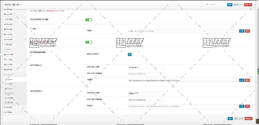 【ripro5.8去授权+美化包】免费更新子主题美化后台功能开关二次开发版本 持续更新