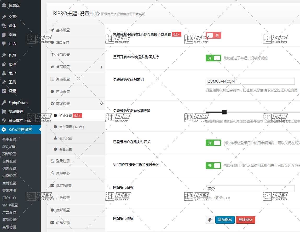 最新版WordPress日主题RiPro6.2破解版 免授权修复版 美化版下载插件