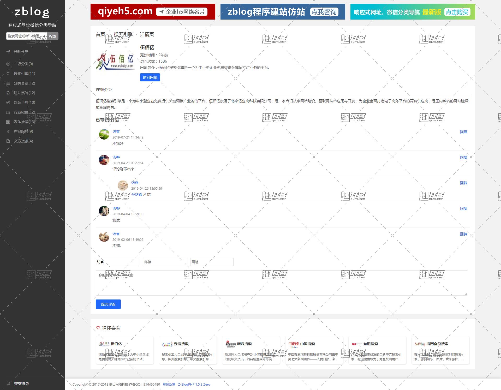 Z-BlogPHP响应式网址导航网站源码 微信分类导航主题模板