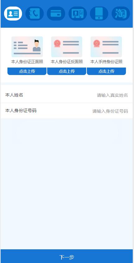 小额现金贷网络贷款系统源码+可打包成APP+短信接口+征信接口