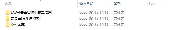 【全源码供研究】2019新版开发赤龙四方支付系统源码带服务器监控APP产码手机端APP百分百不掉单