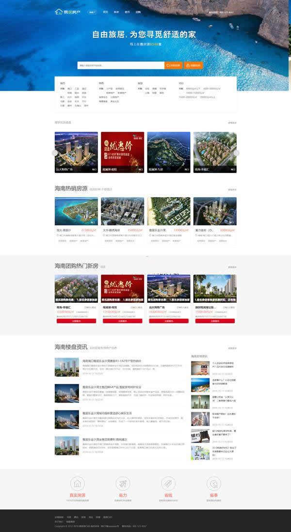 易居cms房产网站系统 v2.3 bulid0325