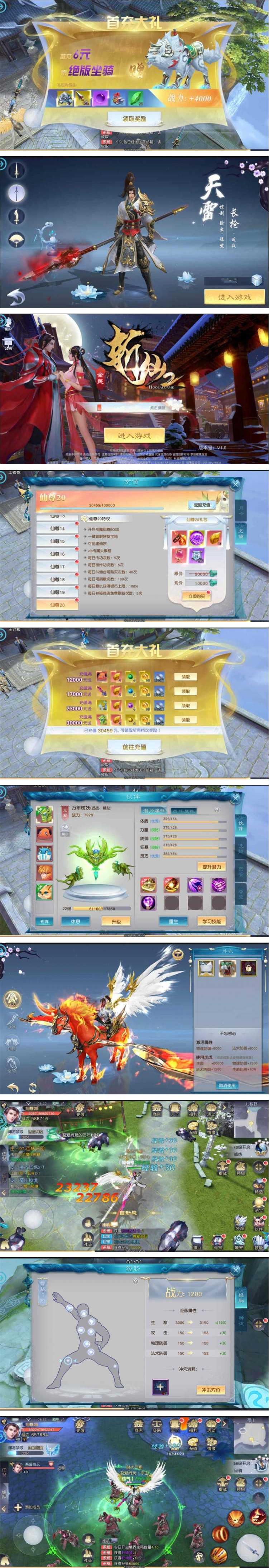 手游[斩仙2]虚拟机镜像一键启动服务端+客户端+物品ID+GM邮件后台+启动教程