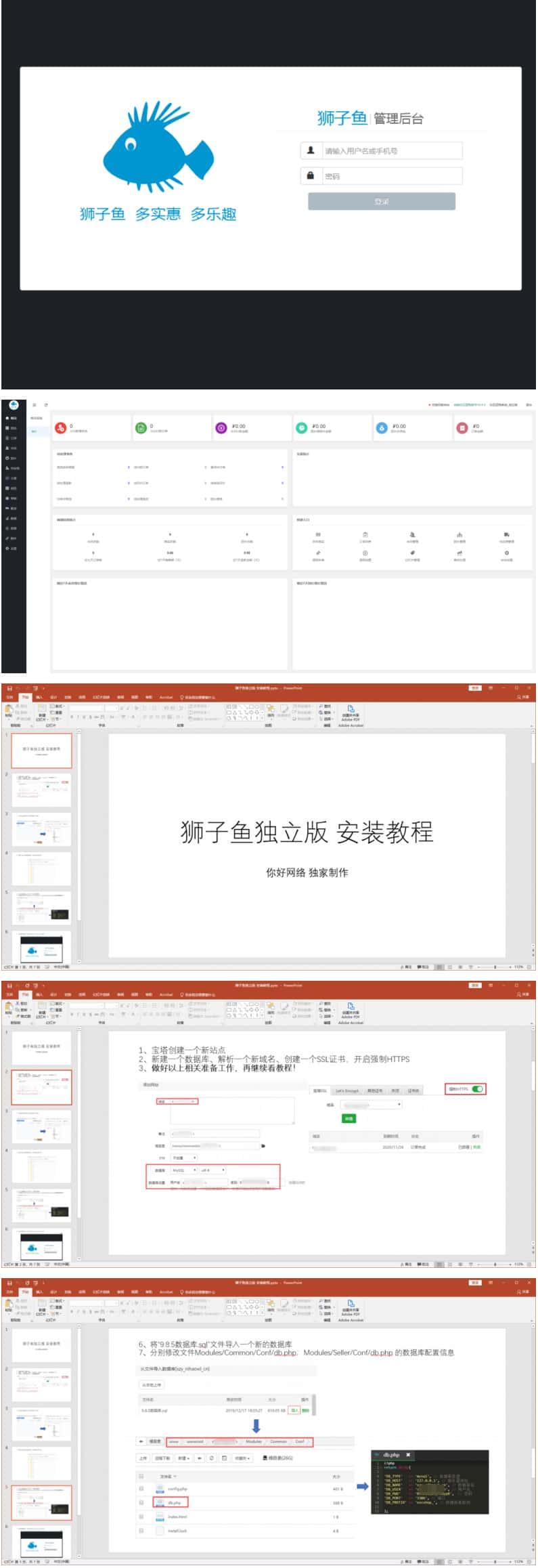 独立版狮子鱼社区团购小程序 12.7.0 提供安装升级图文教程+新版小程序前端 网站源码 第1张
