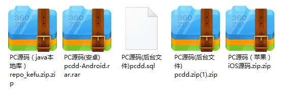 【独家首发】会员分享pcdd最强原生态源码+原生双端APP源码
