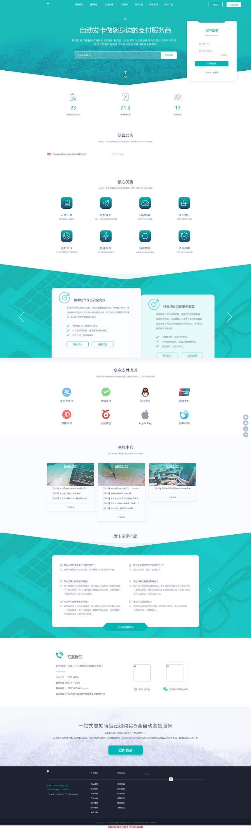 知宇发卡系统模板绿色商务自动发卡平台首页模板