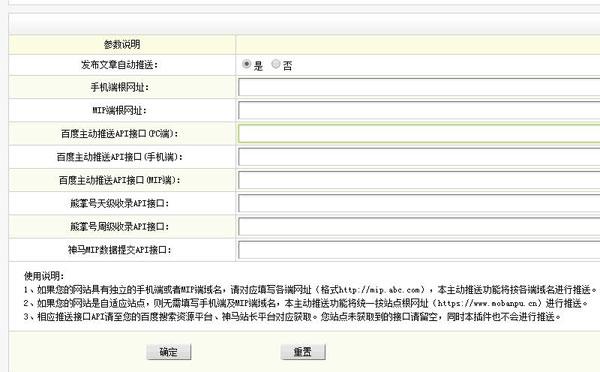 织梦采集侠 神马百度mip熊掌号天级周级自动推送插件 支持所有采集器推送