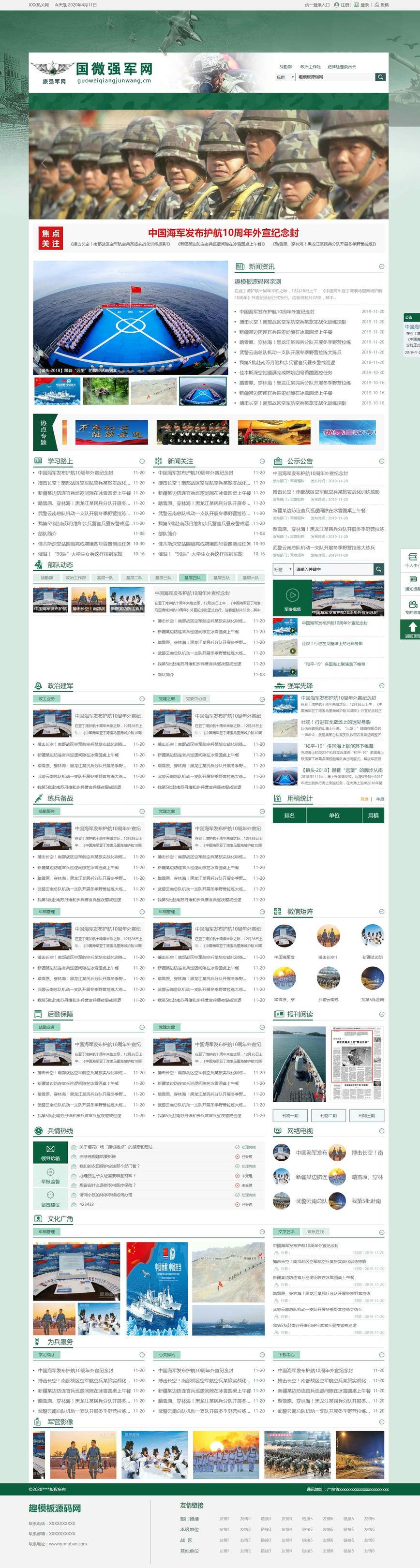 国微CMS部队门户系统(部队网站系统) v20200403版源码下载 网站源码 第1张