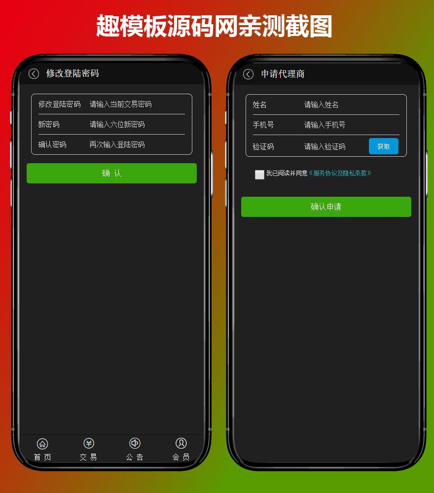 独家修复 汇通国际微盘 微交易点位盘 二次开发带代理功能运营版源码 网站源码 第7张