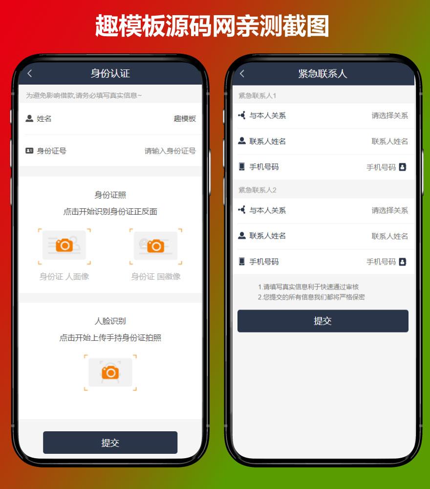 现金贷源码 借贷 网贷 小贷 小额贷款 借贷系统网站源码带短信接口 个人免签Pay支付