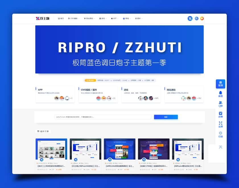 RIPro6.4子主题UI美化版 日主题专业版RIPRO细节美化增加在线自助友链申请与引导会员模块 模板 第1张