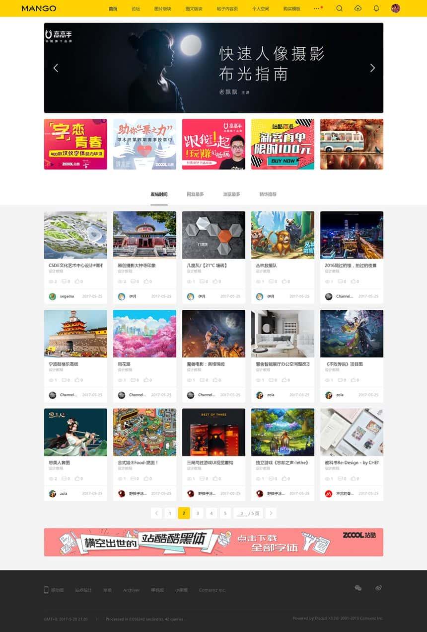 多色设计 ZCOOL 站酷Discuz 模板/文章频道版本+站酷素材源码+空间设计+配色设计交流 模板 第1张