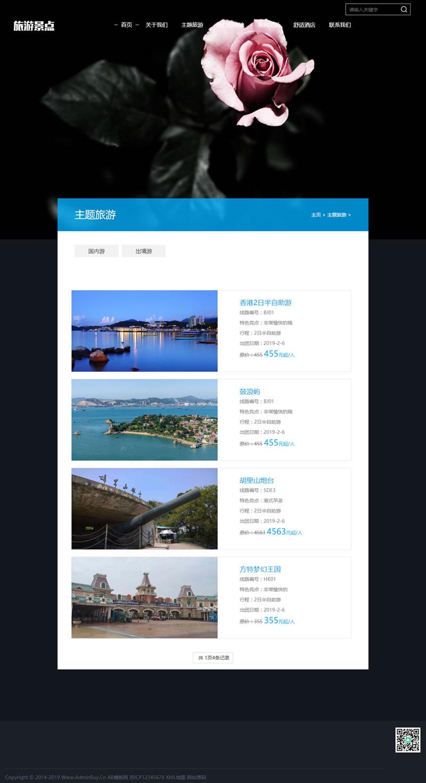 (自适应移动版)响应式旅游旅行社类网站源码 html5旅游网站织梦模板