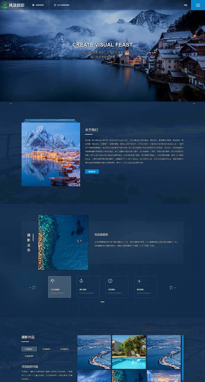 (自适应手机版)响应式摄影机构类网站源码 HTML5高端蓝色户外摄影拍摄网站织梦模板 网站源码 第1张